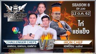 Iron Chef Thailand   12 ต.ค. 62 SS8 EP.100   เชฟป้อม Vs เชฟแอน เชฟแมน เชฟฟาง จาก The Next Iron Chef