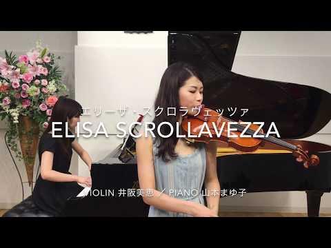 Elisa Scrollavezza Violin 2017 エリーザ・スクロラヴェッツァ バイオリン演奏動画 / モーツァルト:バイオリン協奏曲第3番ト長調K.216 第1楽章より