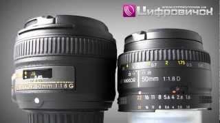 Відеоогляд Nikkor 50mm f/1.8 G і Nikkor 50mm f/1.8 D