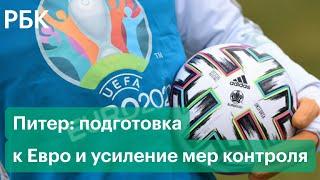 На футбол попадут не все в Питере ужесточают меры контроля перед Чемпионатом Европы подробности
