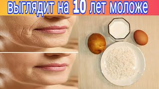 Маски для лица с моментальным эффектом преображения Как омолодить лицо дома Как убрать морщины