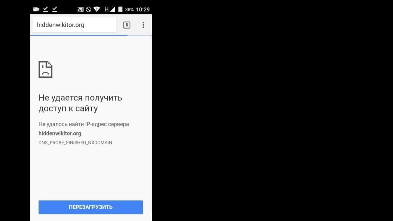 Войти в даркнет с телефона гирда тор браузер андроид скачать бесплатно gydra
