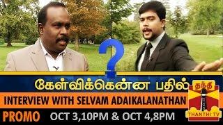 Kelvikkenna Bathil 03-10-2015 Esclusive Interview with Selvam Adaikalanathan 03-10-2015 Thanthi Tv shows