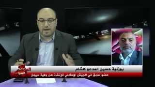 Download Video الموعد السياسي | حوار حول المصالحة الوطنية مع أعضاء الجيش الإسلامي للإنقاذ MP3 3GP MP4