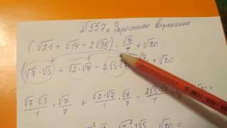 557 (а) Алгебра 8 класс, упростите выражение, корень из числа