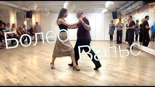 tangomagia.ru / переднее и заднее болео, вальс - уроки танго