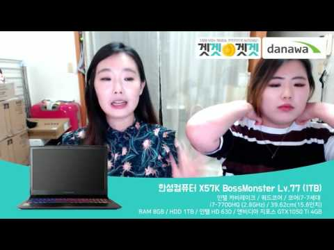 한성컴퓨터 X57K BossMonster Lv.77 (1TB)  다나와 표준노트북 17년 2월