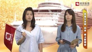 2016公主遊輪線上說明會-日本