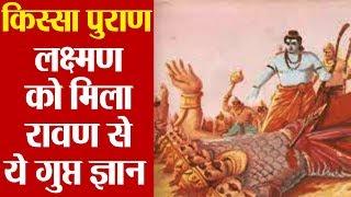 Kissa Puran : रावण ने मरने से पहले लक्ष्मण को दिया था गुप्त ज्ञान, जाने क्या | Boldsky
