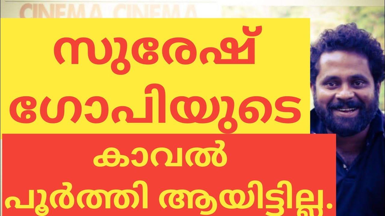 സുരേഷ് ഗോപിയുടെ കാവൽ  പൂർത്തി ആയിട്ടില്ല#SURESHGOPI#KAAVAL#SARANRAJ#CINEMACINEMA