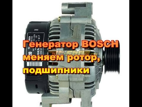 видео: Генератор bosch(БОШ) меняем ротор,(подшипники)