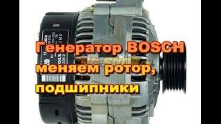 Генератор BOSCH(БОШ) меняем ротор,(подшипники)