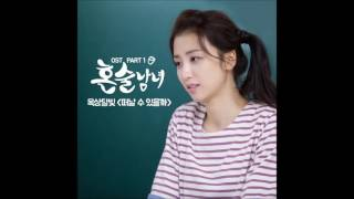 [혼술남녀 OST Part 1] 옥상달빛 (OKDAL) - 떠날 수 있을까 (Could I Leave)