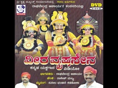Veera Vrushashasena Kannada Yakshagana VCD Promo  I   Karavali Corner