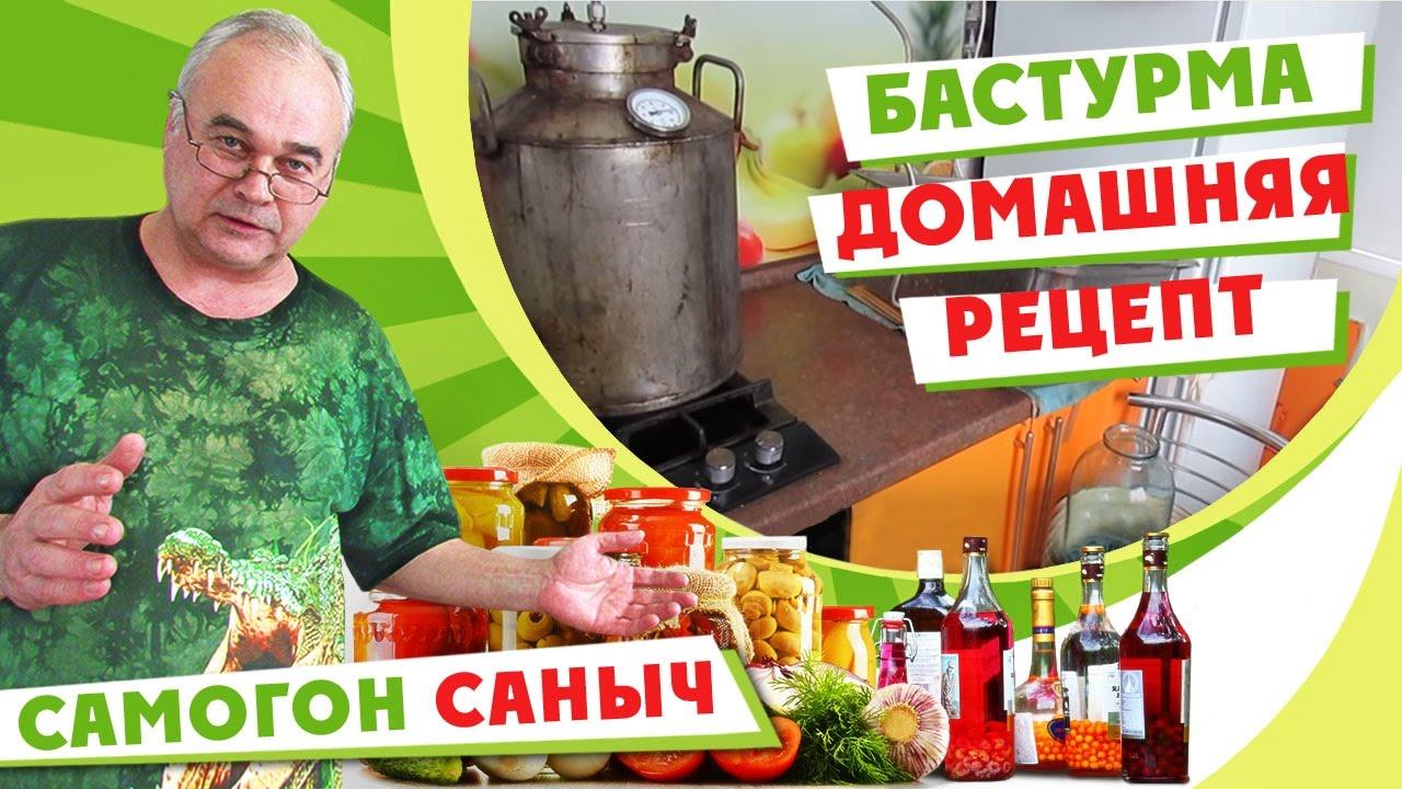 Бастурма домашняя. К пиву - просто диво! / Рецепты закусок / Самогон Саныч