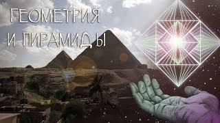 """Дмитрий Павлов: Геометрия и пирамиды для """"чайников"""""""