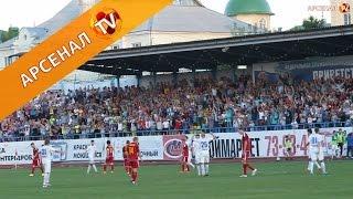 «Тамбов» - «Арсенал» 1:0. Обзор матча