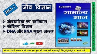 Biology (‎जीव विज्ञान)II General science Hindi |I Lucent Book||PART 1