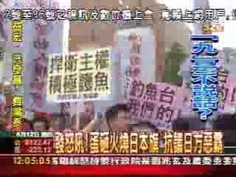 台日船相撞 家屬.漁民赴日交流協會抗議