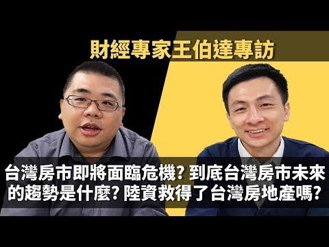 台灣房市的未來到底會如何? 陸資救得了台灣房地產嗎? - 財經達人王伯達專訪 |【M觀點聊天室】#17