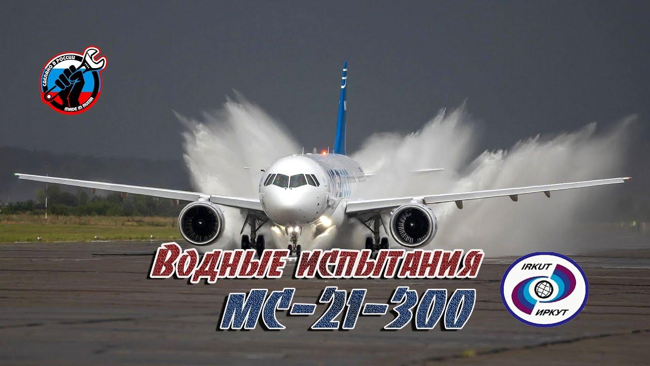 ✈️ Испытания лайнера МС-21-300 при наличии воды на взлетно-посадочной полосе