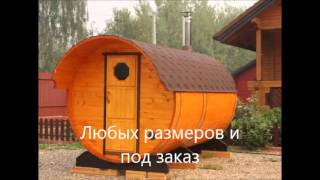 Баня бочка в Москве(, 2015-11-25T16:44:38.000Z)