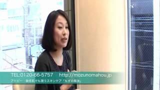 http://mozunomahou.jp/ 大阪府 園田未由さん(32歳) もずの魔法ご愛用...