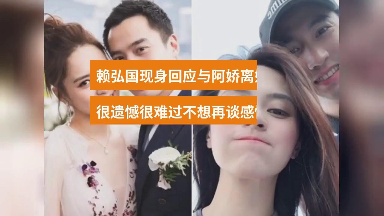 賴弘國現身回應與阿嬌離婚,稱很遺憾很難過不想再談感情 - YouTube