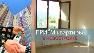 Прием передача квартиры от застройщика | Акт приема передачи квартиры | Технический осмотр квартиры(, 2016-06-16T16:41:54.000Z)