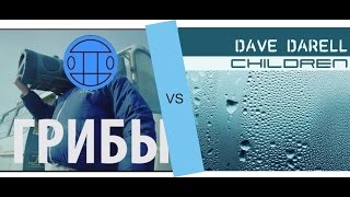 Грибы - Тает Лед vs. Dave Darell - Children (DJDiSON Mashup)