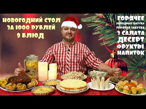 Новогодний стол за 1000 рублей. Вкусно - не значит дорого. 4К.