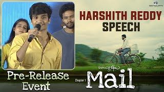 Harshith Reddy Speech @ Mail Pre Release Event | Priyadarshi | Uday Gurrala | Premiere Jan 12 on Aha