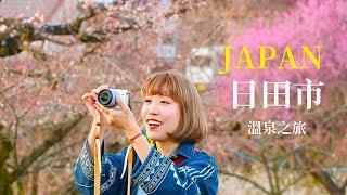 日本好好玩!「大分縣日田市」溫泉之旅 美食 木屐 豆田町 和服體驗