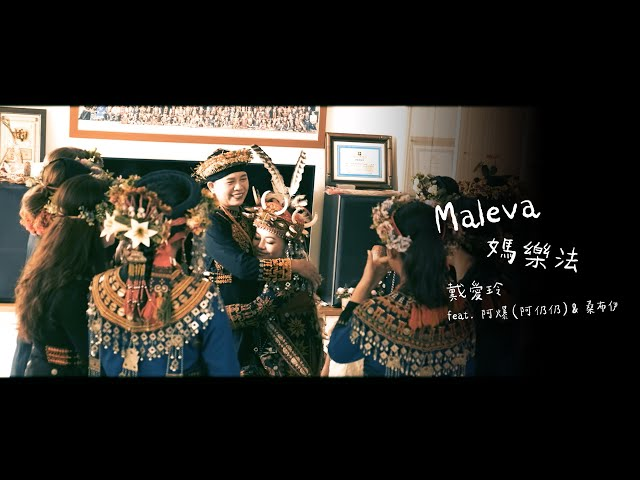 戴愛玲 Princess Ai -《Maleva 媽樂法》feat. 阿爆(阿仍仍)ABAO & 桑布伊 Sangpuy Official Music Video