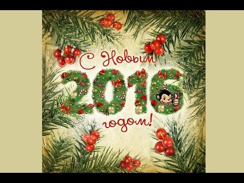 Новый год 2016 !!! Год обезьяны! Весёлое поздравление!