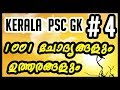 1001 general knowledge questions and answers Malayalam - part 4