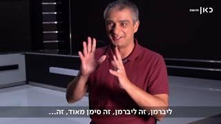 יוצא מהבועה: איך מתרגמים משדר בחירות לשפת הסימנים?