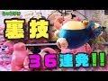 [ひよこUFOキャッチャー] からの萌神社の開運おみくじの演出が凝ってて面白いゲーセンシリーズ#001