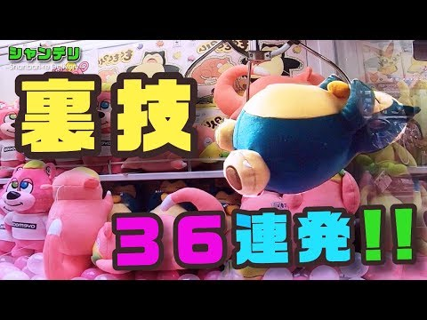 【UFOキャッチャー】一生使えるウラ技36連発!【確率機 完全攻略】