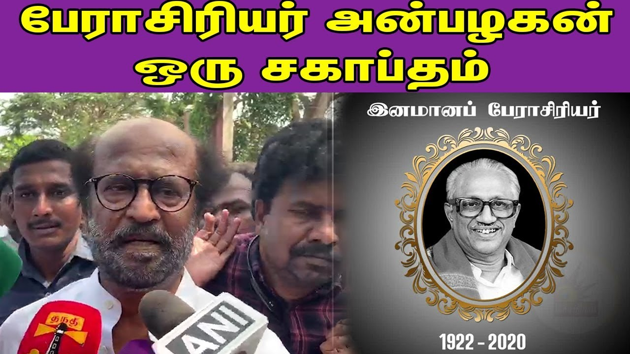 Perasiriyar Anbazhagan earned two – Rajinikanth | Rajinikanth latest