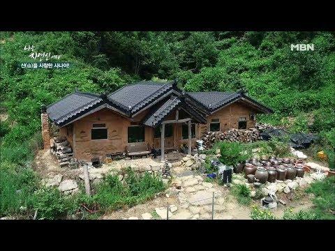 세 개의 산봉우리 모양이 지붕으로?! 자연인의 집, 메 산(山)을 본떠 만들다! [자연인 309회| 다시보기]