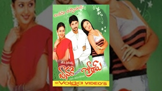 Janaki Weds Sri Ram Full Length Telugu Movie