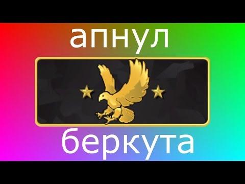 Апнул беркута|CS:GO МОНТАЖ