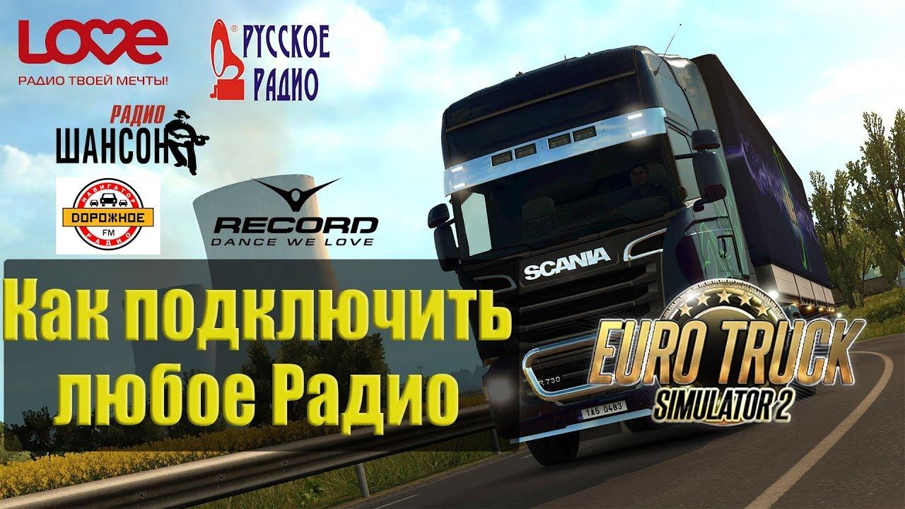 Русские радиостанции для Euro Truck Simulator 73