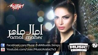 Amal Maher - Men El-Sana Lel Sana امال ماهر - من السنة للسنة