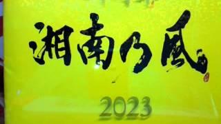 湘南乃風 ~2023~ アルバムさくら~卒業~ 音質悪いです。 ご了承をw.