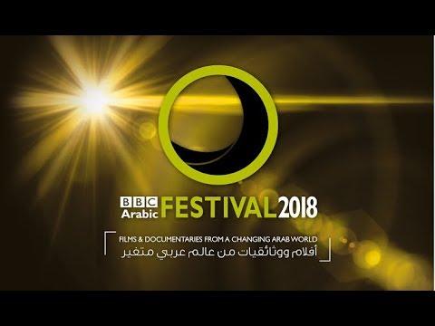 BBC Arabic Festival trailer 2018  - نشر قبل 3 ساعة