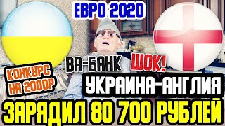 ШОК ВА БАНК НА УКРАИНА АНГЛИЯ ЗАРЯДИЛ 80 700 РУБЛЕЙ ПРОГНОЗ ДЕДА ФУТБОЛА НА 1 4 ЕВРО 2020 КОНКУРС