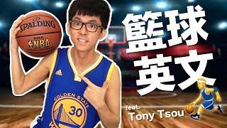 阿滴英文 熱血沸騰的nba籃球決賽 教你籃球迷必備英文用語 feat tony 翻譯