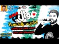 جديد احمد عامر (ابن الاكابر 2020) موال اكيد هنساا / بشكل جديد / شعبي سيطره 2020
